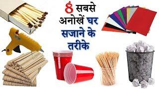 8 DIY Diwali Home Decor Craft Ideas | इस दिवाली छोटी छोटी चीजों से सजाये अपना घर  | DIY Wall Decor