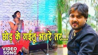 "Download lagu HD VIDEO - छोड़ गईलू बिछौने पर -""Raja""Randhir Singh - Dekhale Ka Aaisan Lahangwa - Bhojpuri Song 2018"