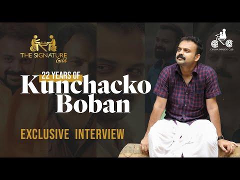 KUNCHACKO BOBAN EXCLUSIVE INTERVIEW   22 YEARS OF KUNCHACKO   CPC SIGNATURE GOLD