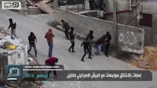 مصر العربية   إصابات بالاختناق بمواجهات مع الجيش الإسرائيلي بالخليل
