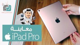 ايباد برو 9.7 iPad Pro   مقارنة ألوان الجهاز