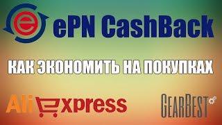 ePN Cashback. Как пользоваться и экономить на покупках. Кэшбэк сервис ЕПН(, 2017-08-02T12:23:00.000Z)
