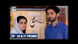 Bay Dardi Episode 20 & 21 (Promo) - ARY Digital Drama