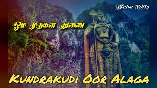 Kundrakudi Oor Alaga (Murugan) HD Black Screen Whatsapp Status!MSK Tamil Creations!
