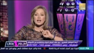 الاعلامية دينا فاروق :  كلمة حق معندناش ادوية غالية واحنا احسن اسعار في العالم