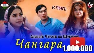 Азизбек Чураев ва Шукрона - Чангара (Клипхои Точики 2020)