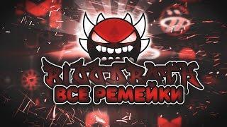 ВСЕ РЕМЕЙКИ BLOODBATH! | GEOMETRY DASH