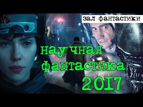 {Зал Фантастики} Научная фантастика 2017