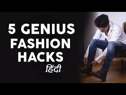 Incredible Fashion Hacks: 5 Genius Fashion Hacks Every Guy Should Know | Fashion Hacks (Hindi)