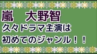 嵐 大野智 久々ドラマ主演は 初めてのジャンル!!