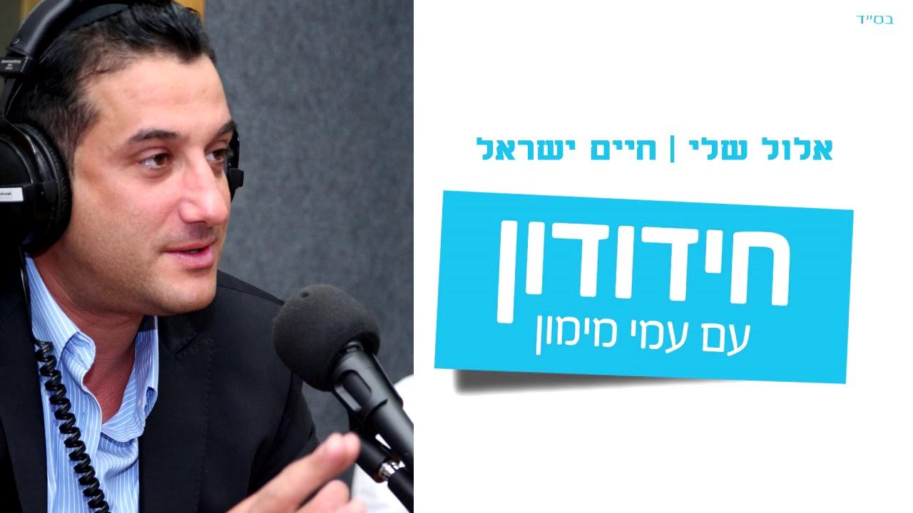 מעניין: סליחות עם חיים ישראל בנוסח לוב או תימן | חידודון בהגשת עמי מימון