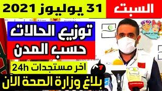 الحالة الوبائية في المغرب اليوم | بلاغ وزارة الصحة | عدد حالات فيروس كورونا السبت 31 يوليوز 2021