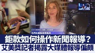 專訪艾美獎記者Sharyl Attkisson:鉅款如何操作新聞報導|@新唐人亞太電視台NTDAPTV |20201213 - YouTube