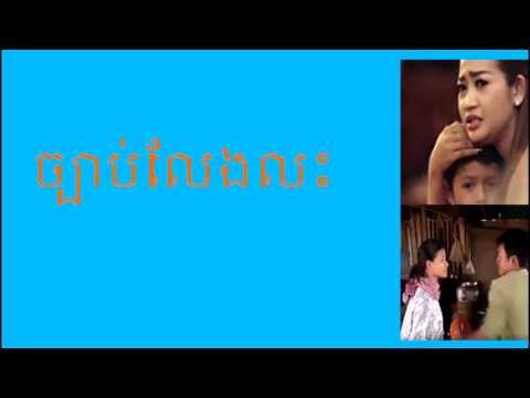 Cambodia law | ច្បាប់លែងលះ
