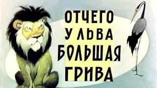 Отчего у льва большая грива