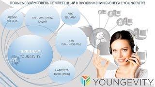 Смотреть видео День Здоровья #YOUNGEVITY#  в Москве  29 сентября 2018 г онлайн