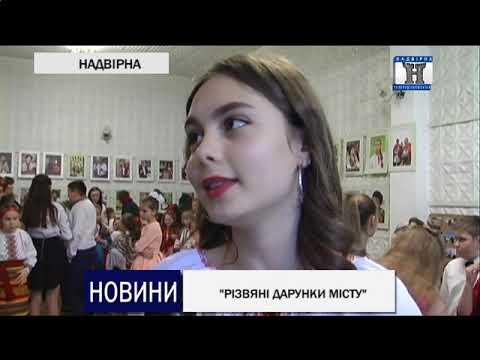 NadvirnaTV: Різдвяні дарунки місту