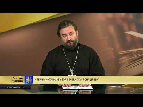 Протоиерей Андрей Ткачев. «Бери и читай»: «Выбор Бенедикта» Рода Дреера