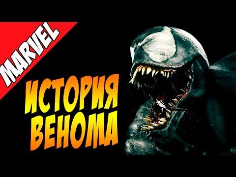 История злодея. Веном / Venom Origin [Враги Человека-Паука] - Ruslar.Biz