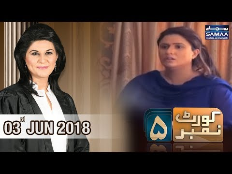 Doosri Maa Ka Bachay Per Zulm | Court Number 5 | SAMAA TV | 03 June 2018