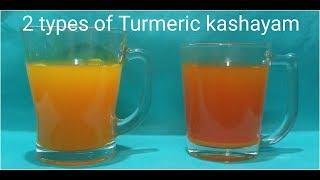 అన్ని రోగాలకు దివ్య ఔషదం/పసుపు కషాయాలు/Turmeric kashayam/pasupu kashayam/kasayam recipe/Amma vantalu