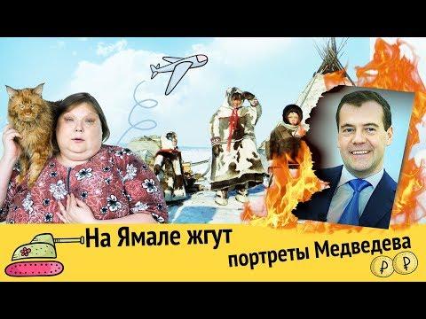 Зачем на Ямале жгут портреты Медведева