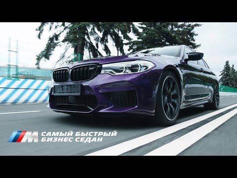 M5 Competition. Самый быстрый серийный авто!