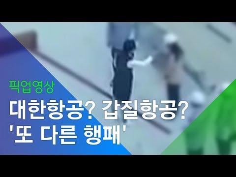 [소셜스토리] 대한항공? 갑질항공? 조현민 이어 어머니 '이명희 추정 영상'