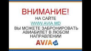 Бронирование авиабилетов он лайн на сайте www avia md(, 2015-09-15T08:39:17.000Z)