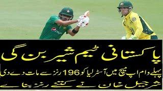 Pakistan || beat Cricket Australia XI by 196 run in ODI warm up match || cricket news