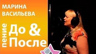Марина Васильева - До и После обучения в онлайн школе вокала Петь Легко. Алла Пугачева cover