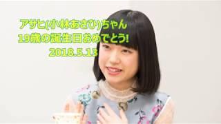 本日(5月13日)、リトグリのアサヒこと小林あさひちゃんが19歳のお誕生日...