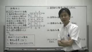 21 誘電体(2) 『秘伝の物理講義[電磁気・熱・原子]』