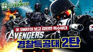 美 SWAT이 보고 감탄한 특수부대 어벤져스 경찰특공대…