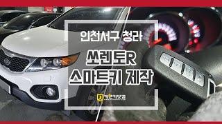 인천서구 엠파크와 부천 국민차 매매단지 중고차 차키분실…