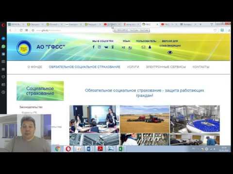 Социальное страхование в Казахстане, 2018 год