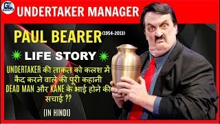Paul Bearer (Undertaker Manager) Biography in Hindi | Is Undertaker & Kane Real Brothers