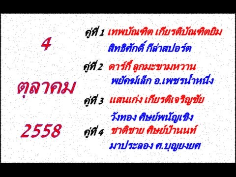 วิจารณ์มวยไทย 7 สี อาทิตย์ที่ 4 ตุลาคม 2558