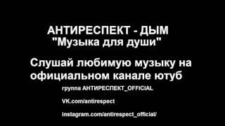 АНТИРЕСПЕКТ ДЫМ
