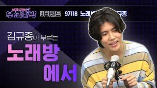 [우선예약] 김규종 - 노래방에서 (Kim Kyu Jo…
