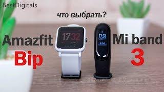 Xiaomi mi band 3 vs Amazfit Bip - тест с замерами! Что выбрать?