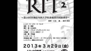 RIT2 ~茨城県内四大学吹奏楽団合同演奏会~ 2013年3月29日、茨城県民文...