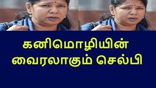 kanimozhi taken shelfie goes to viral|tamilnadu political news|live news tamil