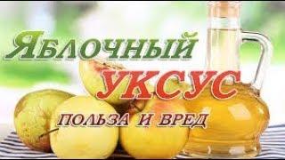 постер к видео ЯБЛОЧНЫЙ УКСУС ДЛЯ ПОХУДЕНИЯ ДЕЛАЕМ САМИ