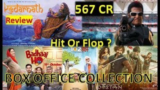 STREE 1ST DAY COLLECTION