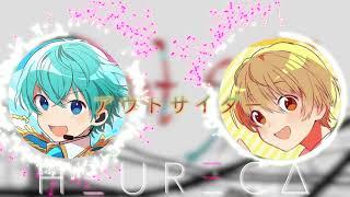 【アウトサイダー】ころん × るぅと『夢のコラボ!?』HEURECA
