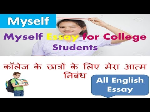 Myself English Essay for College Students and SSC 200 Words