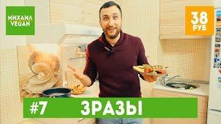 Как приготовить ЗРАЗЫ   Михаил Веган   выпуск №7