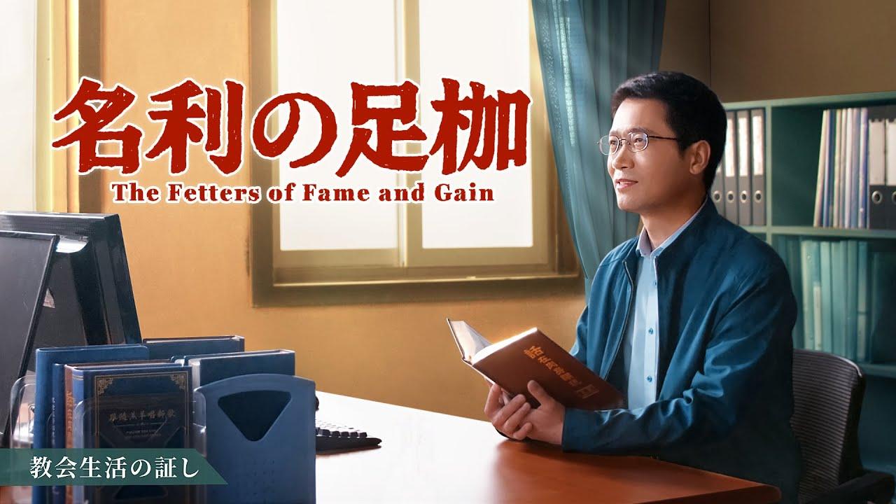 クリスチャンの証し 2020「名利の足枷」日本語字幕