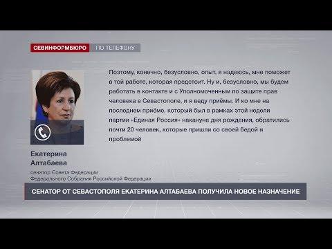 НТС Севастополь: Сенатор Екатерина Алтабаева будет взаимодействовать с омбудсменом по правам человека в РФ